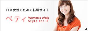 IT&女性のための転職サイト