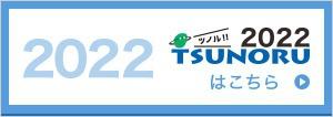 TSUNORU2022